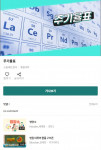 열공뮤직 앱에서 서비스하는 '주기율표' 음원