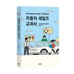 자동차 세일즈 교과서, 손준성 지음, 바른북스, 384쪽, 2만5000원