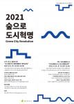 '2021 숲으로 도시 혁명' 웨비나 포스터