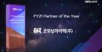 굿모닝아이텍이 VMware 2021회계년도(FY21) 최고 실적 파트너상을 수상했다