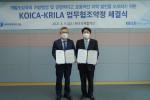 오른쪽부터 김일재 한국지방행정연구원장, 손혁상 한국국제협력단 이사장이 오전 한국국제협력단에서 업무협약을 체결한 후 기념 촬영을 하고 있다