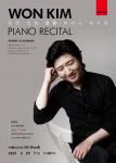 김원 피아노 독주회 포스터