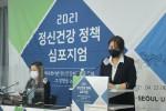 2021 정신건강 정책 심포지엄