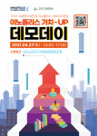 이노폴리스 가치-UP 데모데이 포스터