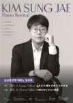 김성재 귀국 피아노 독주회 포스터