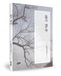 한송(閑松) 허재호 지음, 좋은땅출판사, 156쪽, 9000원