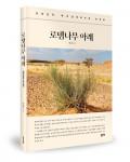 박순붕 지음, 좋은땅출판사, 376쪽, 1만9000원