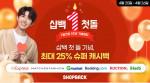 샵백 첫돌 기념파티 안내문