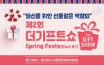 제2회 더기프트쇼(Spring Festa #1) 안내문