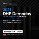 2021 DHP 데모데이 포스터