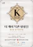 더 케이 목관 앙상블 제7회 정기연주회 공연 포스터