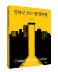 '영화로 보는 행정관람' 표지