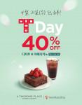 투썸플레이스가 21일 단 하루, SK텔레콤 T멤버십과 함께 T데이 디저트 페어링 6종 40% 할인 이벤트를 진행한다고 밝혔다