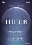 화성시문화재단이 동탄아트스페이스에서 'ILLUSION : Analogue to Digital' 전시회를 개최한다