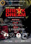 '대한민국 청소년 브레이킨 경연대회' 포스터
