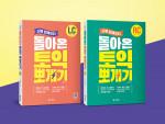김재한 지음, LC와 RC 각 1만7000원(368쪽), 1만9000원(496쪽)