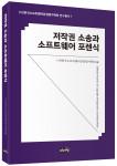 한국소프트웨어감정평가학회가 발간한 연구총서 '저작권 소송과 소프트웨어 포렌식' 표지