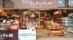충남연구원 농업6차산업센터는 5월 1일부터 9일까지 롯데아울렛 부여점 남문 앞에서 도내 농특산물 판매장인 '왔슈마켓'을 운영한다. 롯데아울렛 부여점 내 충남 향토특산물관 전경