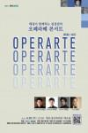 오페라떼 포스터