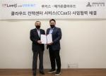 왼쪽부터 루키스 김종성 대표이사와 메가존클라우드 조원우 공동대표가 협약서에 서명하고 기념촬영을 하고 있다