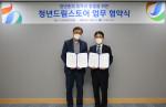 한국자활복지개발원이 주식회사 GS리테일과 자활사업 참여 주민들의 일자리 창출을 위해 업무 협약을 체결했다