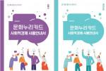 문화누리카드 사회적경제 사용안내서 책자 표지