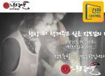 간판 중개 플랫폼 1위 간판다이렉트가 장모족발과 체인점 지원 관련 제휴를 맺었다