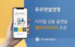 푸르덴셜생명이 디지털 상품 플랫폼인 원라이브러리를 오픈했다