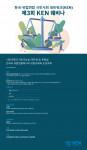 한국-유럽연합 시민사회 네트워크 제3회 KEN 웨비나 포스터
