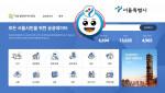 서울시 열린 데이터 광장 홈페이지