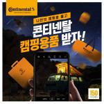 콘티넨탈이 공개한 나만의 캠핑썰 SNS 이벤트 포스터
