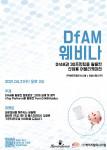 DfAM과 3D프린팅을 활용한 산업용 어플리케이션 포스터. 하단의 QR 코드를 통해 웨비나에 참석할 수 있다