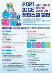 2021 ICCE 창업스쿨 10기 교육생 모집 포스터