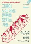 더 나은 우리를 위한 베터클래스2 '그들이 노는 세상, 찐팬을 당기는 기술' 포스터