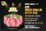 한돈 케이크 콘테스트 참가자 모집 포스터