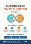 씨엠에스에듀가 사고력 수학과 교과를 결합한 WHY-G 과정을 론칭한다