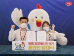 하림이 피오봉사단 8기 발대식을 온라인으로 개최했다