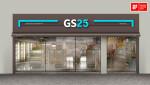 GS25 BI가 적용된 점포