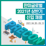 한미글로벌 2021년 상반기 신입사원 모집 공고