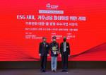 가운데 삼성물산 김규덕 전무가 2020 CDP 기후변화대응 우수기업 시상식에 참석해 기념 촬영을 하고 있다