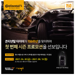 콘티넨탈이 창립 150주년 기념 타이어 구매 고객 대상 첫 번째 시즌 이벤트를 진행한다