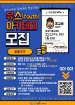 Youth Academy(유카데미) 포스터