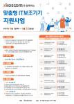맞춤형 IT 보조기기 지원사업 안내 포스터