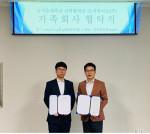 왼쪽부터 로이바이오 박동현 대표와 남서울대학교 황규일 교수가 기술자문 및 컨설팅, 연구장비 활용 등 산학협력 협약을 맺고 기념사진을 찍고 있다