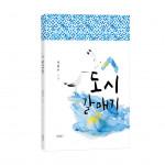 도시 갈매기, 정범수 시집, 바른북스 도서출판, 116쪽, 1만2000원
