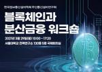 한국정보통신설비학회 워크숍 포스터