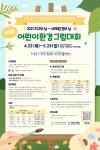 제3회 어린이환경그림대회 포스터
