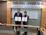 왼쪽부터 윤여강 경기대학교 산학협력단장과 최경영 한국빗물협회장이 MOU 체결 후 기념 촬영을 하고 있다
