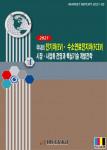 IRS글로벌이 발간한 국내외 전기차(EV)·수소연료전지차(FCEV) 시장·사업화 전망과 핵심기술 개발전략 보고서 표지