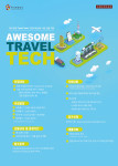 2021 Awesome Travel Tech 모집 포스터